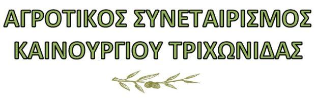 ΕΠΙΣΤΡΟΦΗ Φ.Π.Α. ΑΓΡΟΤΩΝ