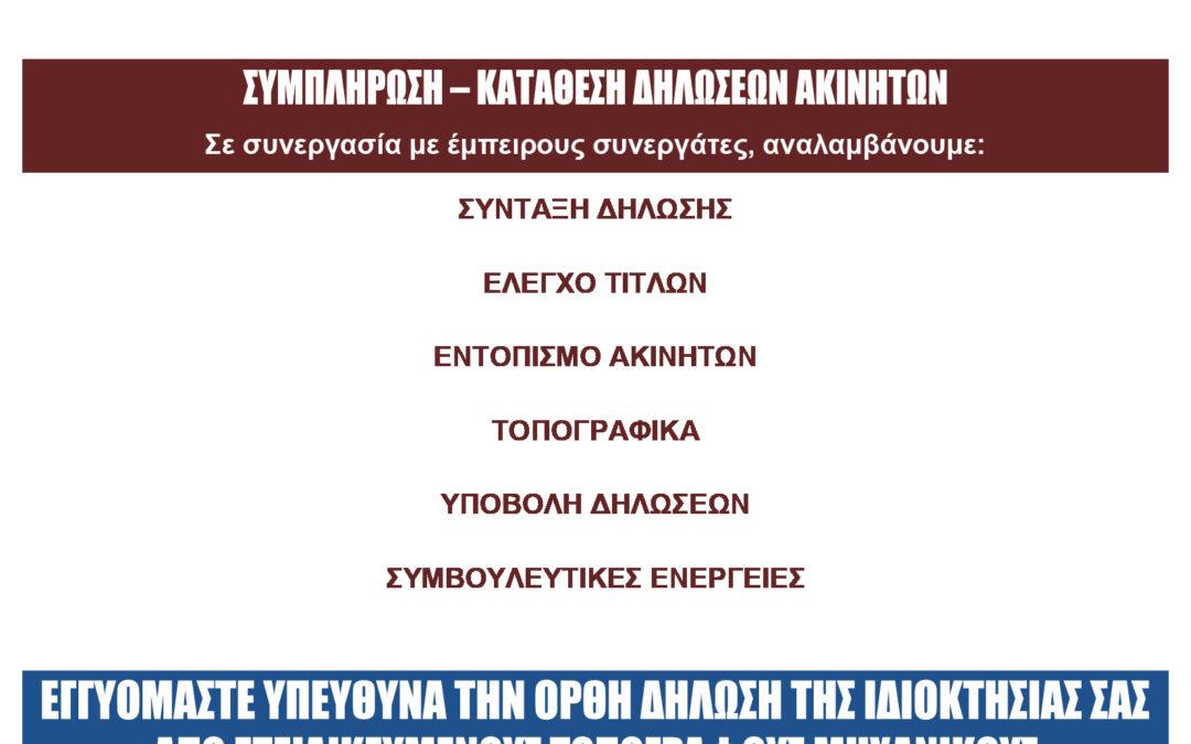 ΕΘΝΙΚΟ ΚΤΗΜΑΤΟΛΟΓΙΟ