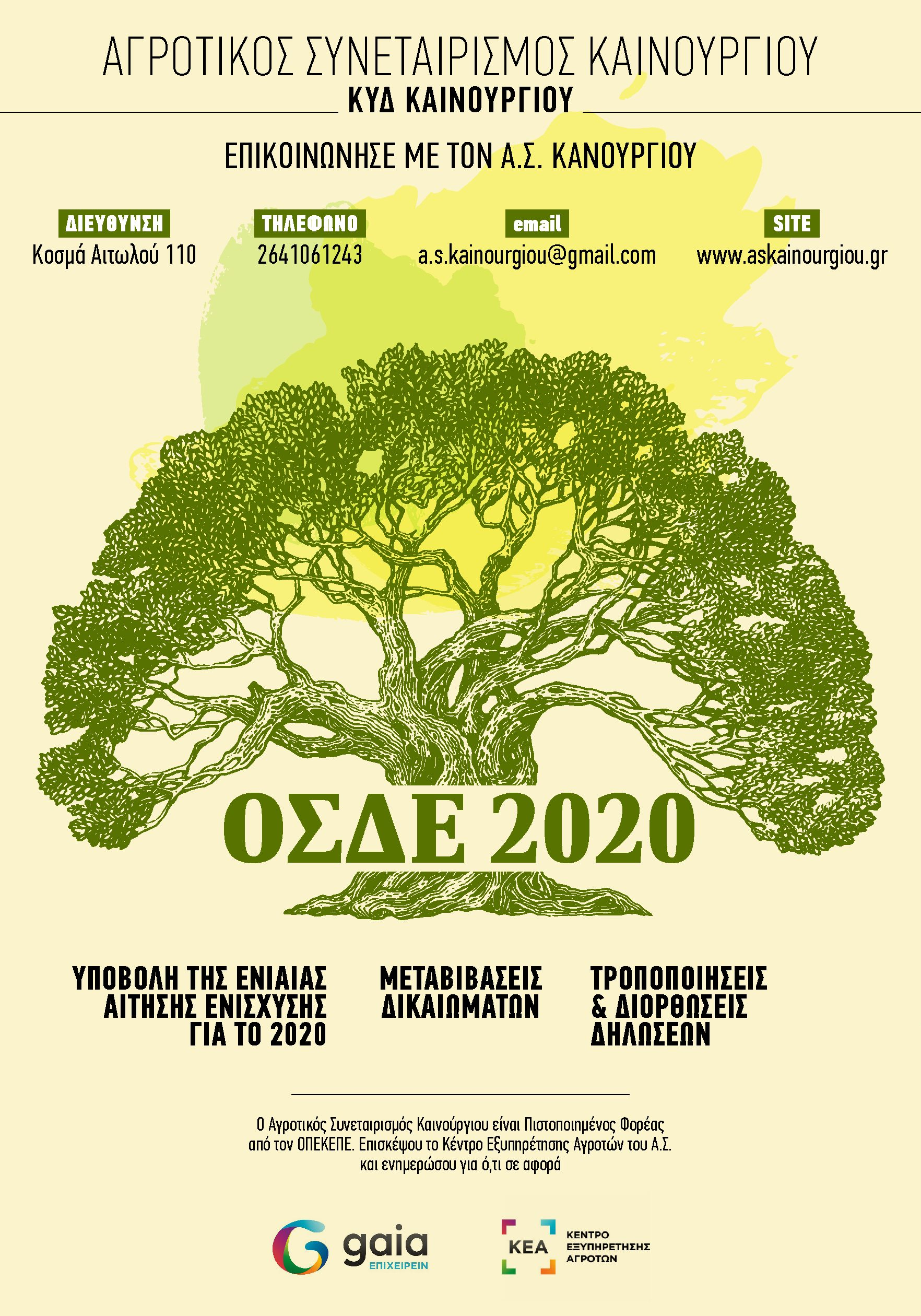 ΟΣΔΕ 2020